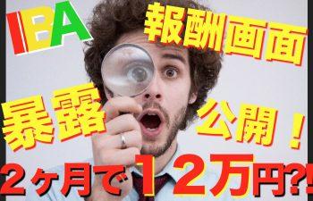 IBA報酬暴露!七星明のインターネットビジネスアカデミーって実際どうなの??